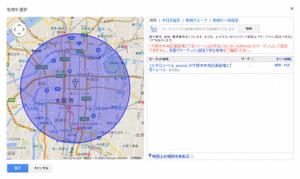 オフィス(南船場)から半径3km以内にネット広告を集中投下。