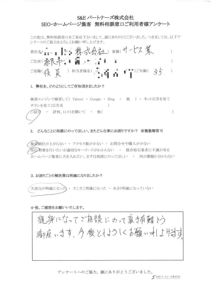 A-LIFE_ アンケート