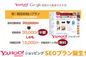 Yahoo!JAPANショピングSEOプラン誕生!