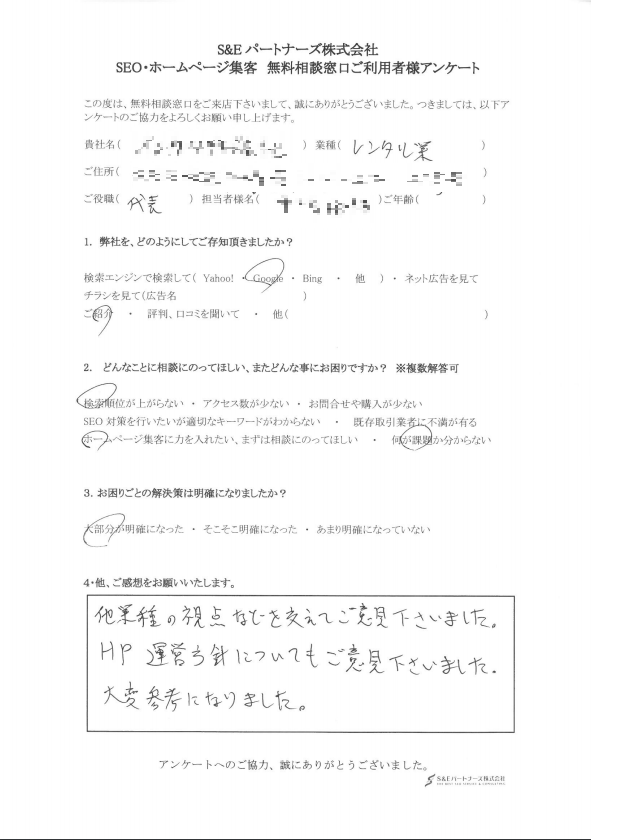無料相談窓口アンケート0303