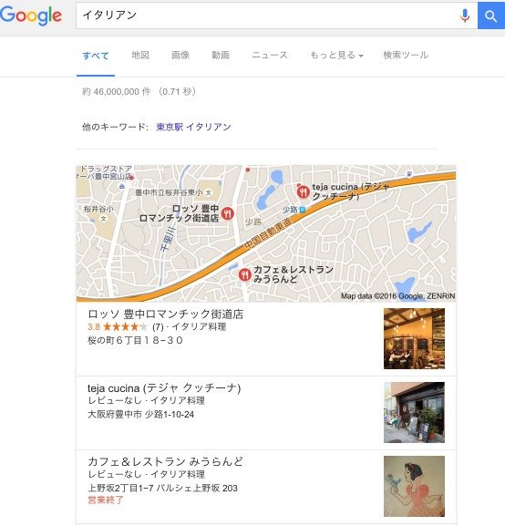 イタリアン   Google 検索