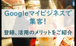 Googleマイビジネス集客