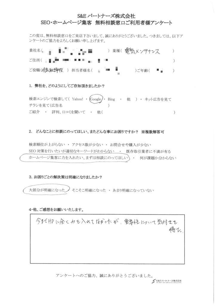 電気メンテナンス企業様アンケート