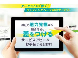 大阪でランディングページを制作するならS&Eパートナーズ