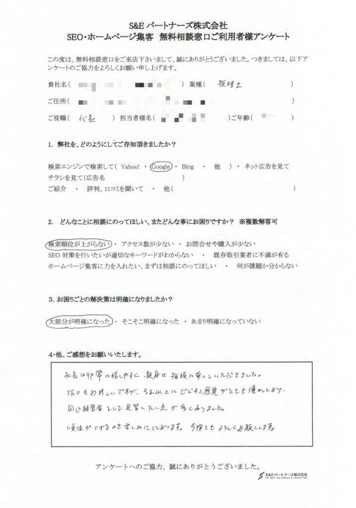 無料相談窓口アンケート_公認会計士・税理士事務所様