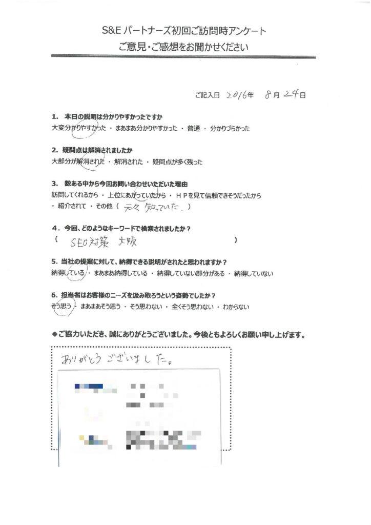 WEBマーケティング会社様
