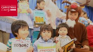 クリスマスチャリティマラソン2016大阪