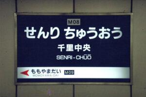 大阪府箕面市のリフォーム業者様をご訪問|ホームページリニューアルのご相談