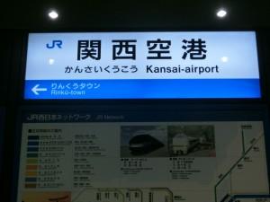 関西空港周辺の企業様をご訪問|SEO・アクセス解析のご相談