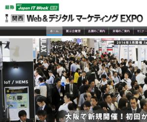 第1回【関西】Web&デジタルマーケティングEXPOに出展します!