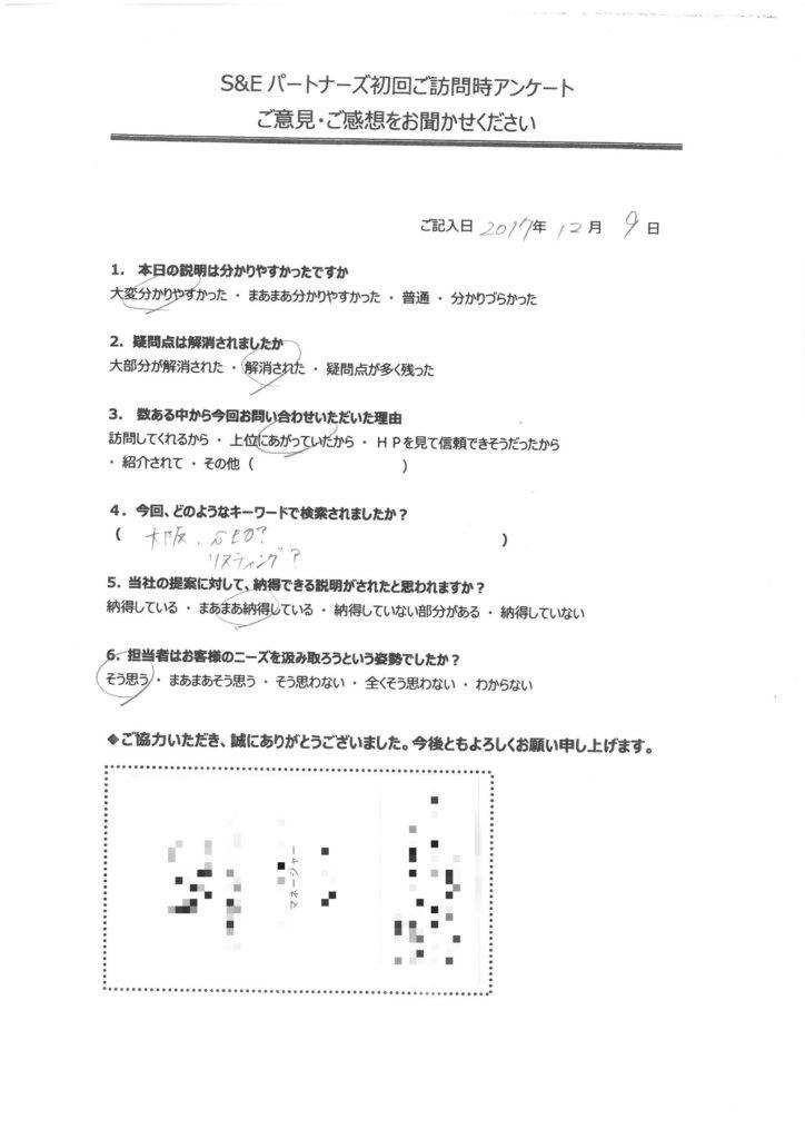 大阪市家庭教師派遣会社様のアンケート