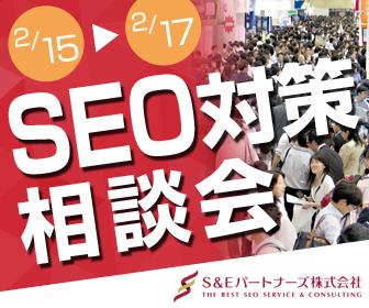 関西Web&デジタルマーケティングEXPO_SEO商談会