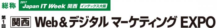 関西Web&デジタルマーケティングEXPO