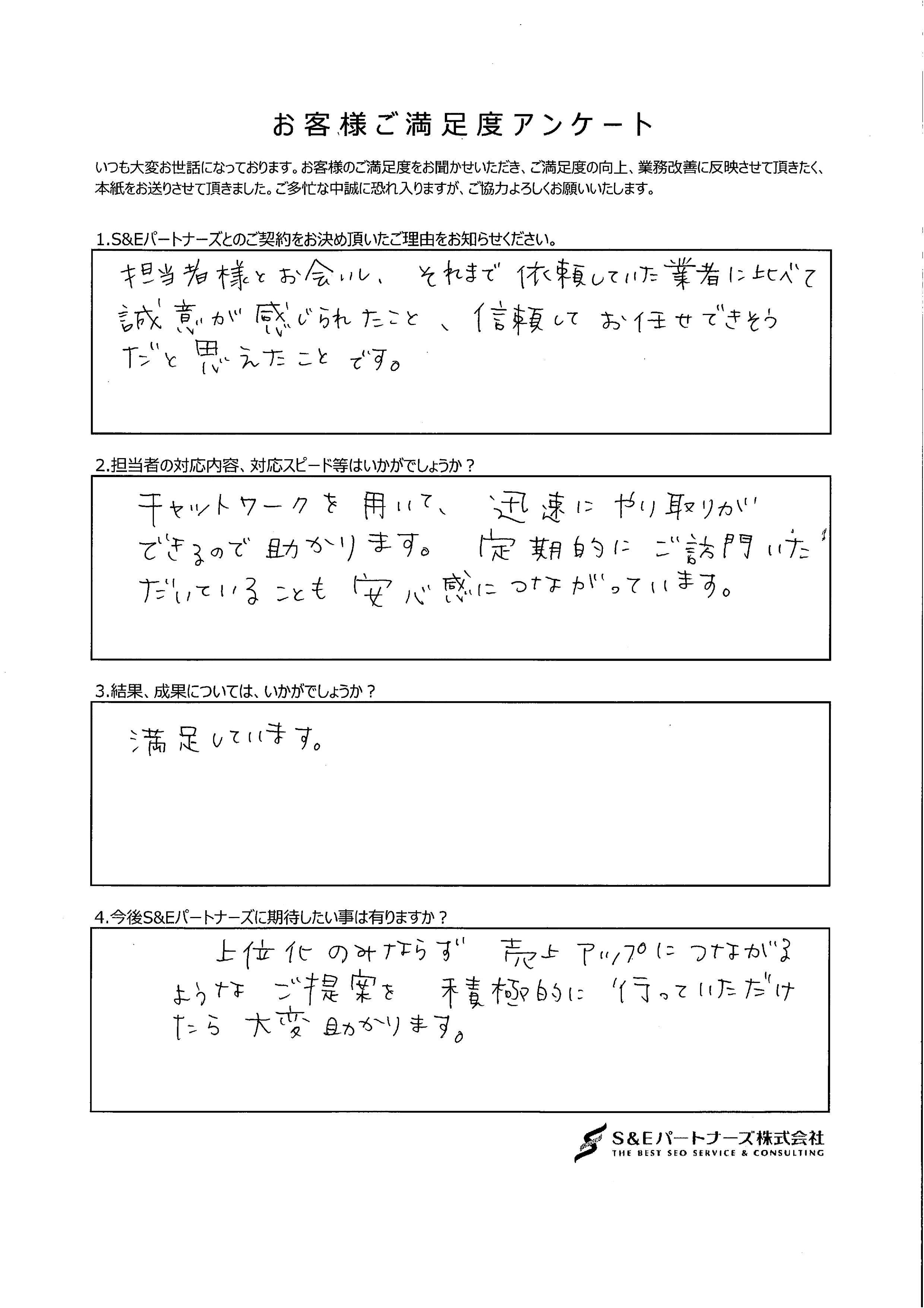 大阪・梅田の弁護士事務所様
