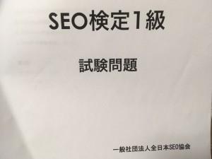 SEO検定1級試験問題