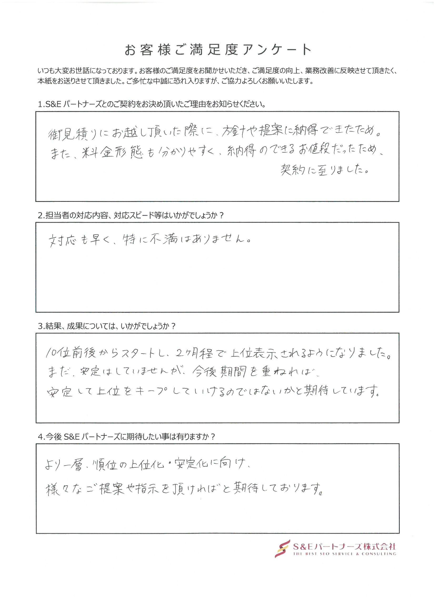 大阪のエアコン買取会社様