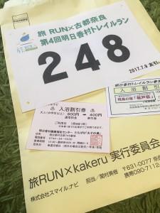 第4回奈良明日香村トレイルランのゼッケン