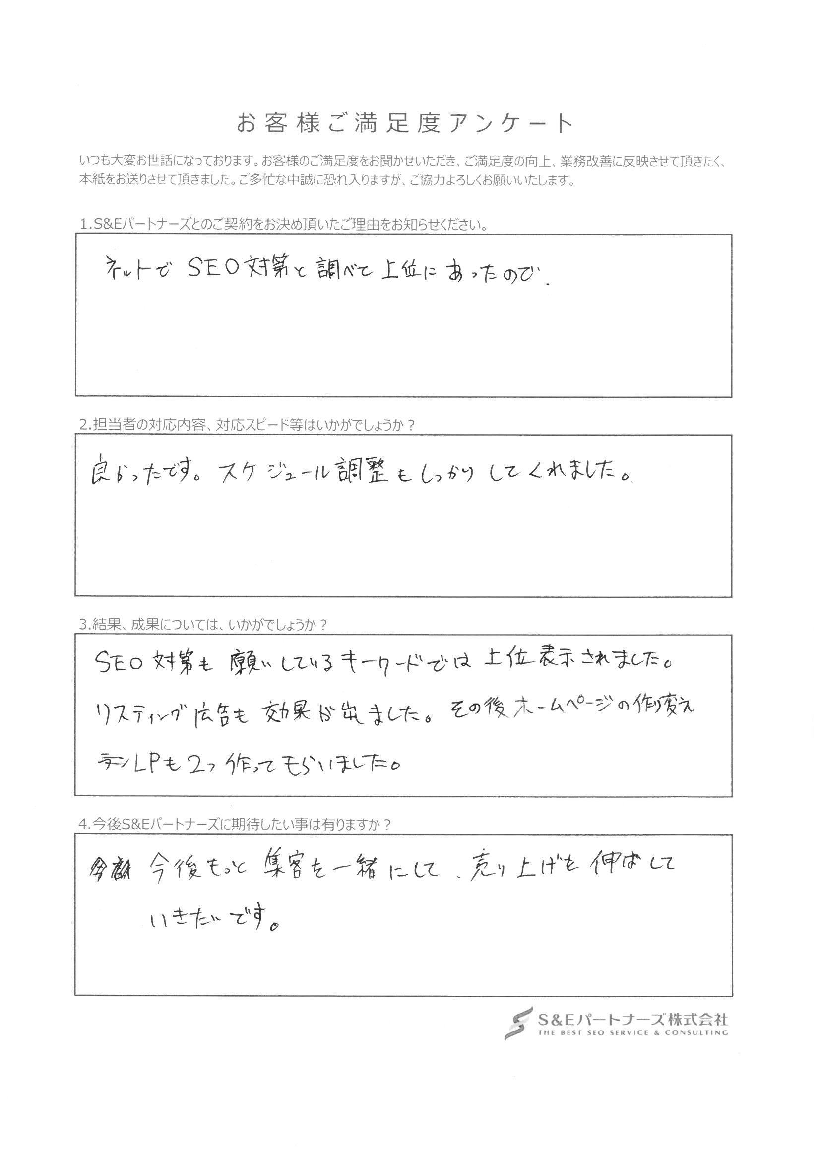 大阪の屋根修理・リフォーム会社様