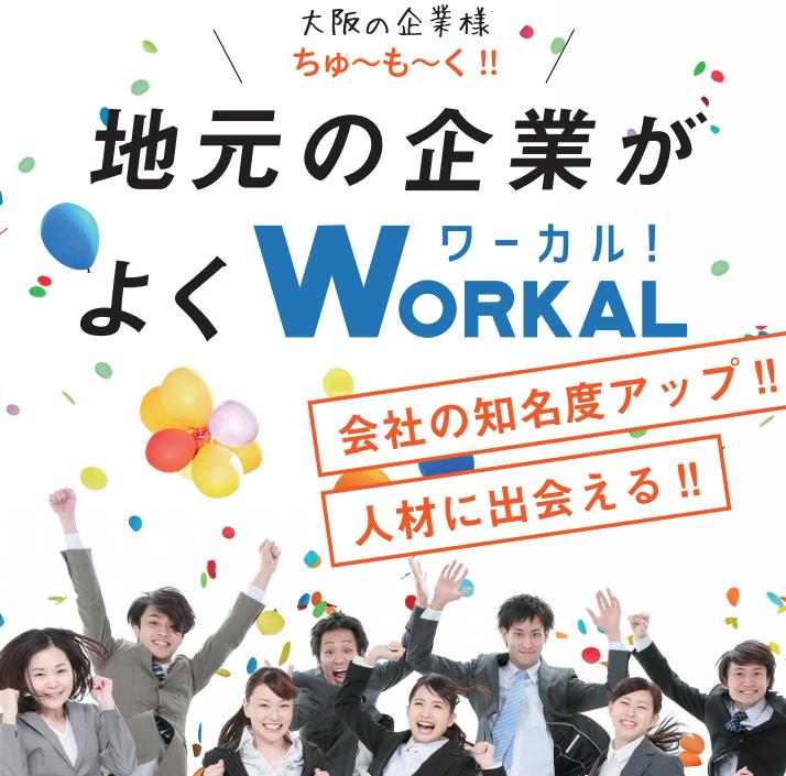WORKAL  ワーカル | ダイレクトリクルーティングサービス誕生!