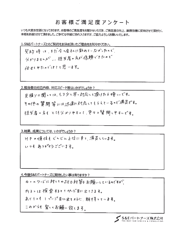【SEO対策・リスティングお客様の声】大阪の住宅リフォーム業・防水工事のお客様