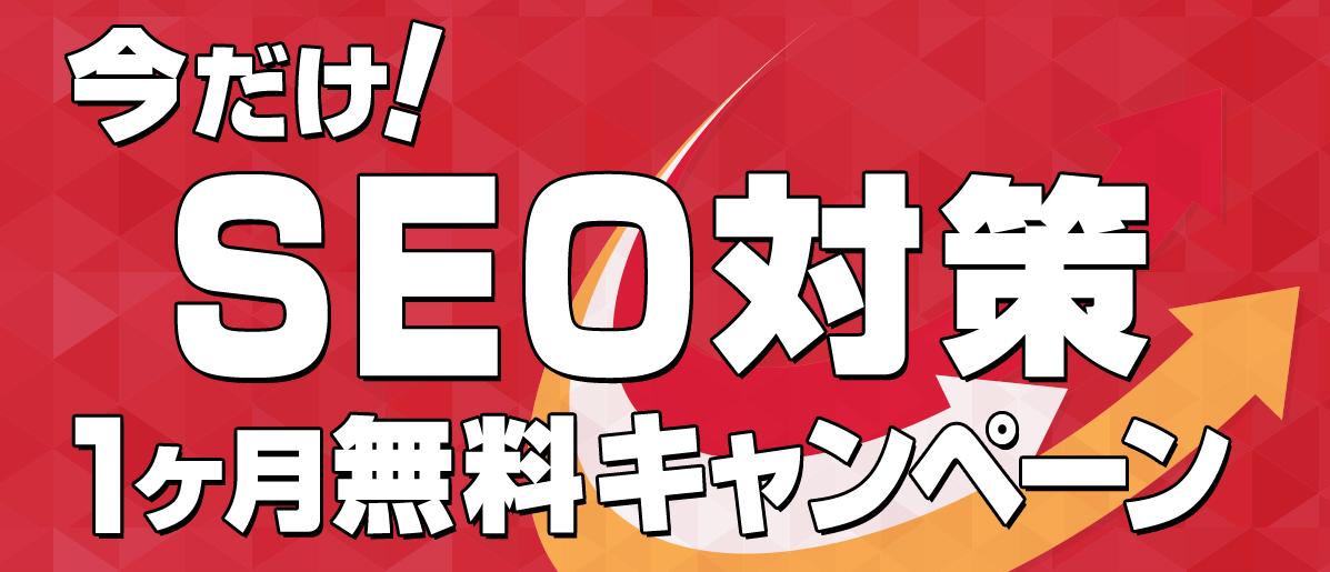 SEO対策初月無料!!今だけ決算キャンペーン