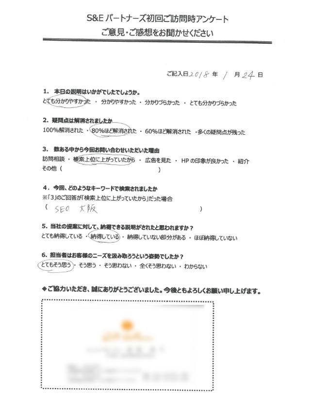 箕面市の音楽ECサイト運営会社様-訪問時アンケート
