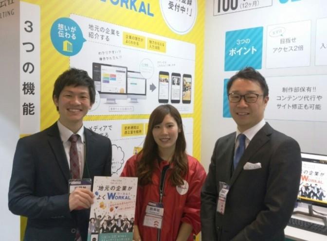 代表山本・ダイレクトリクルーティングサービス「ワーカル」伊藤、サポートデスクの荒木です。