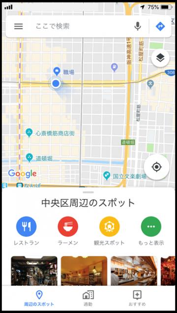 Googleマップのスマホ画面