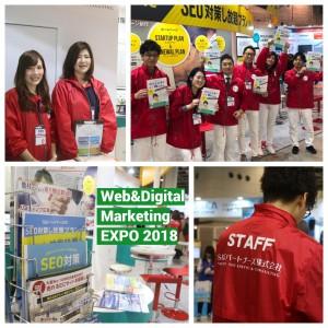 第2回【関西】Web&デジタル マーケティング EXPO、無事終了しました!