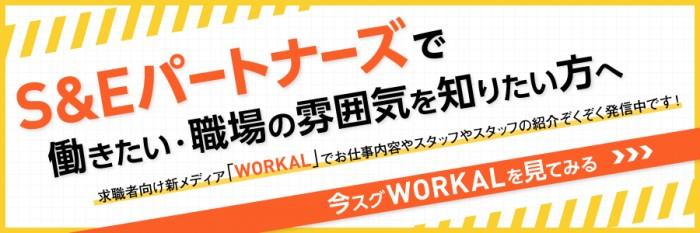 workal_banner (1)