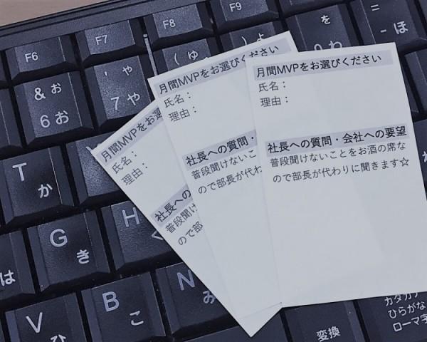 食事会企画のためのアンケート用紙