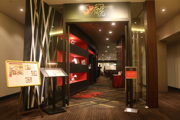 ホテル阪神大阪「香虎」