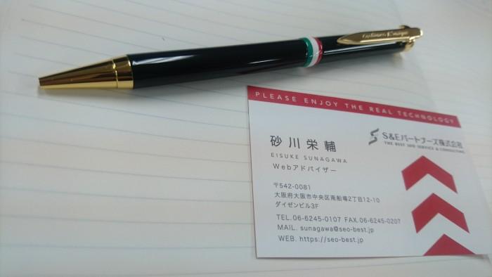 名刺とプレゼントのボールペン