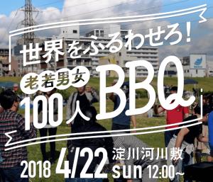 淀川河川敷で…100人BBQに参加してきました!
