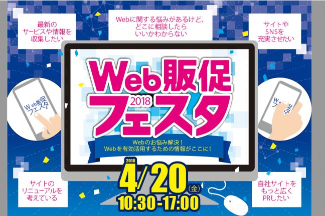 【Web販促フェスタ2018】で垣間見えた、大阪のWebマーケティング取組み事情。