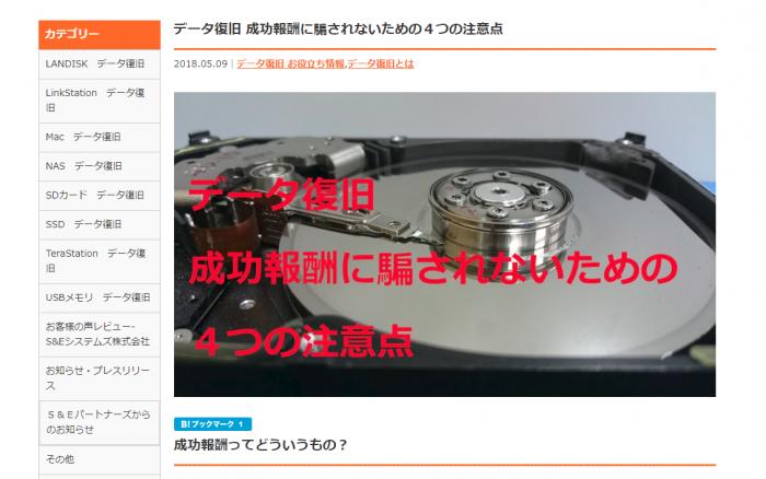 データ復旧 成功報酬に騙されないための4つの注意点|【TVで紹介】特急持込可能・データ復旧クイックマン 大阪市内特急対応!