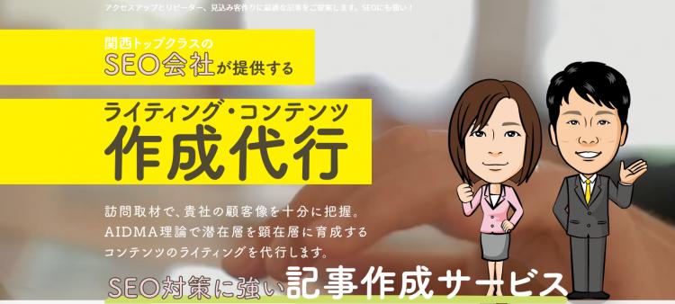 ライティング・コンテンツ作成代行専門サイトオープン