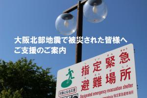 大阪北部地震で被災された皆様へご支援のご案内