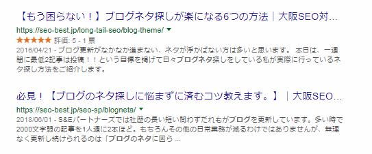 SEO ブログネタ検索結果
