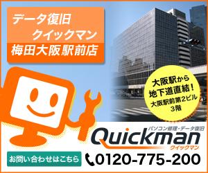 パソコン修理・データ復旧クイックマン梅田大阪駅前店