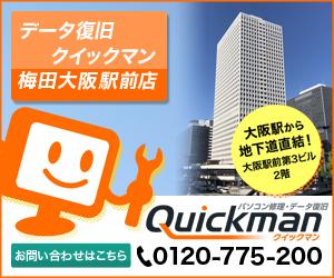 梅田のパソコン修理・データ復旧サービスクイックマン