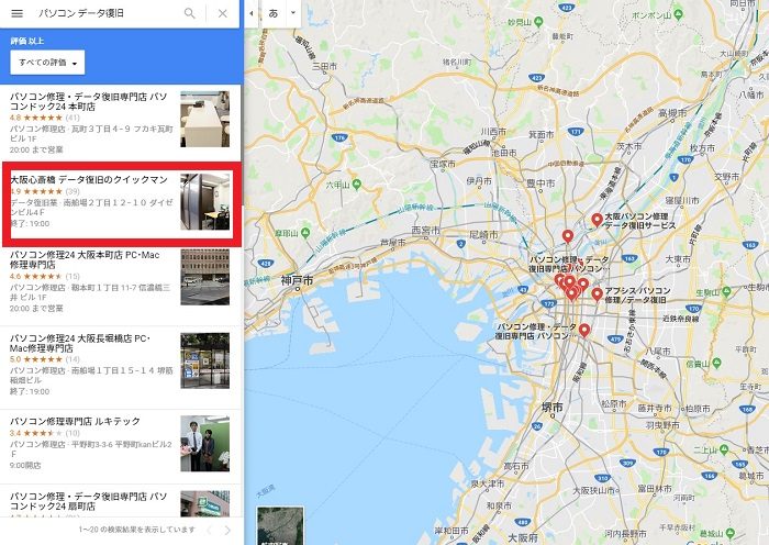 Googleマップ上位化