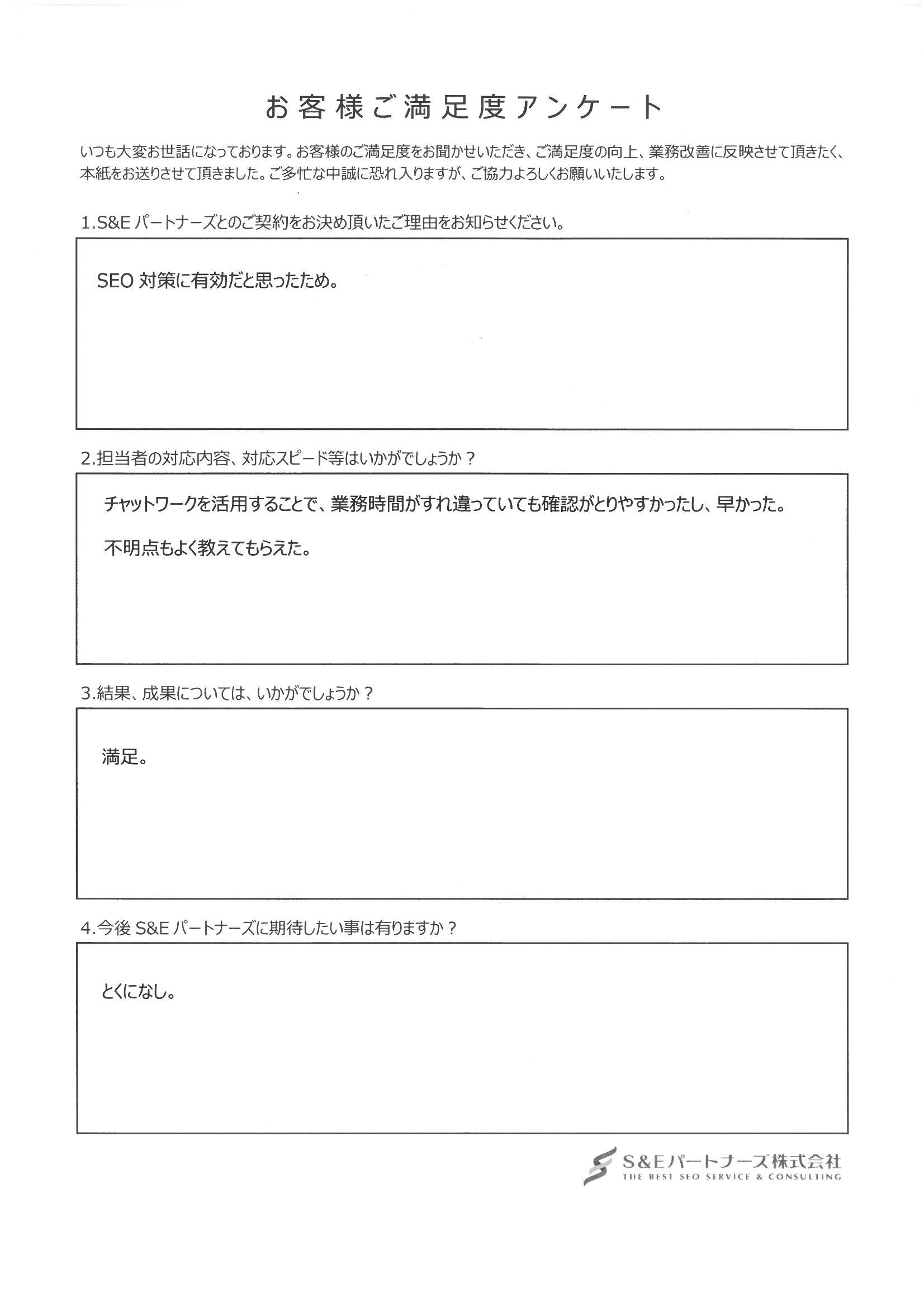 【SEO対策お客様の声】東京都で役員専属運転手事業を運営されているお客様