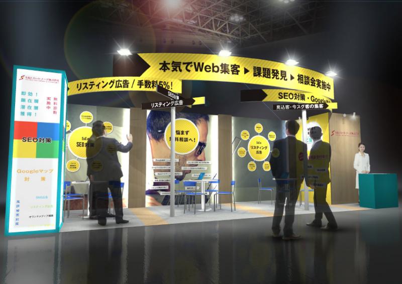 【来店型ビジネス限定!】Web集客の課題をその場で発見  無料相談会 1/23(水)~1/25(金)