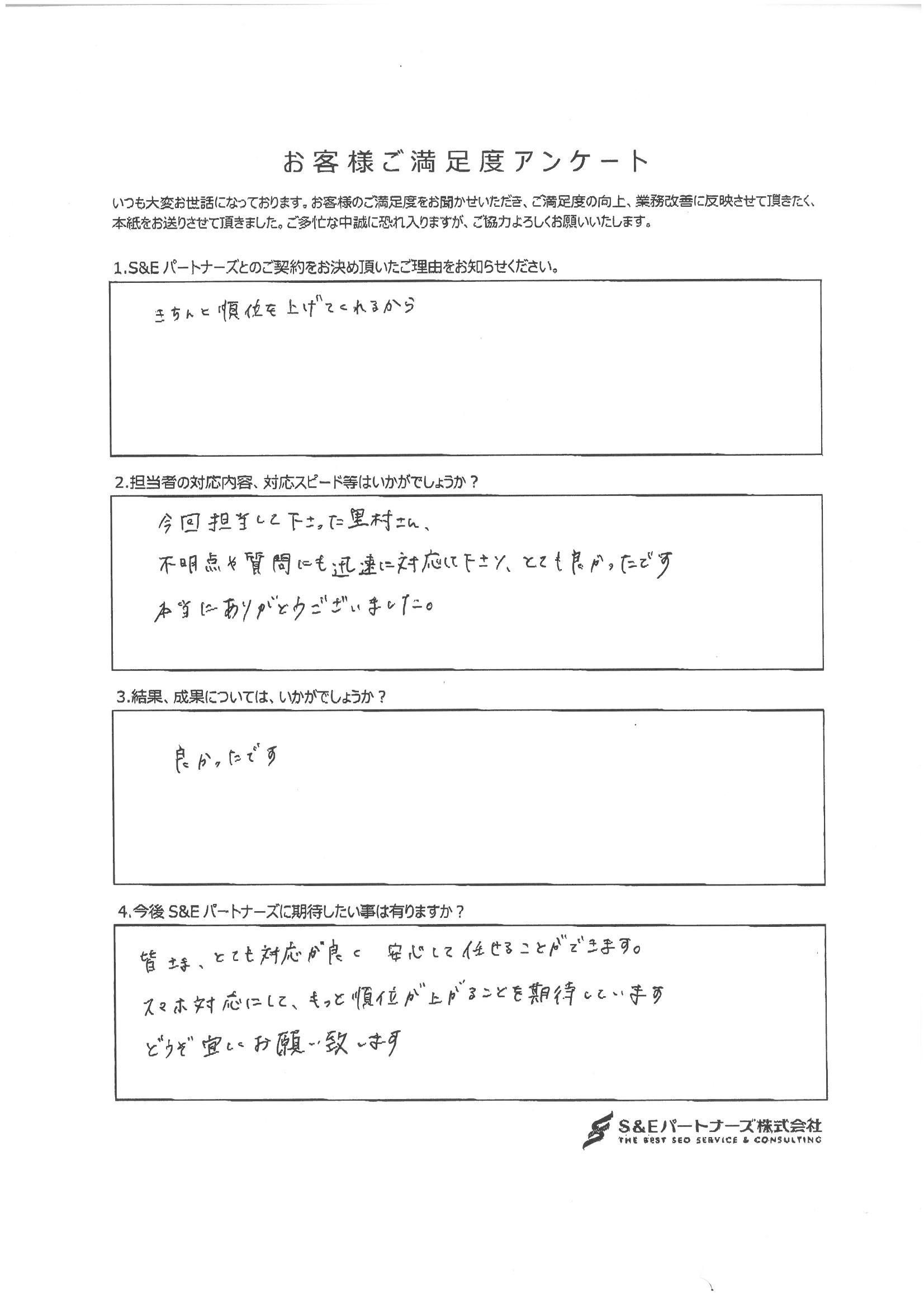 【SEO対策お客様の声】大阪で防水工事・雨漏り修理をされているお客様