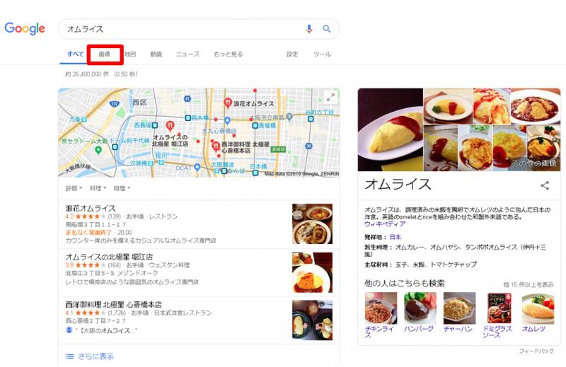 オムライスのGoogle検索結果