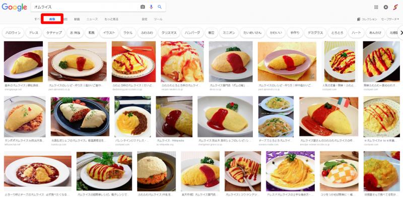 オムライスの画像検索結果