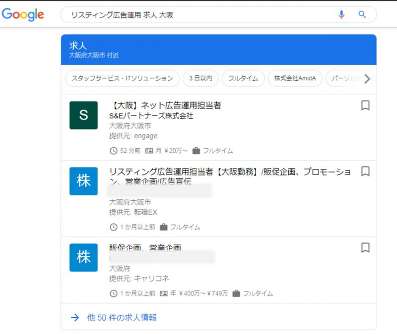 リスティング広告運用求人大阪のしごと検索結果