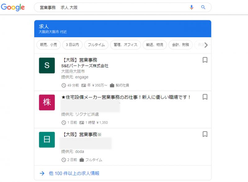営業事務求人大阪のしごと検索結果