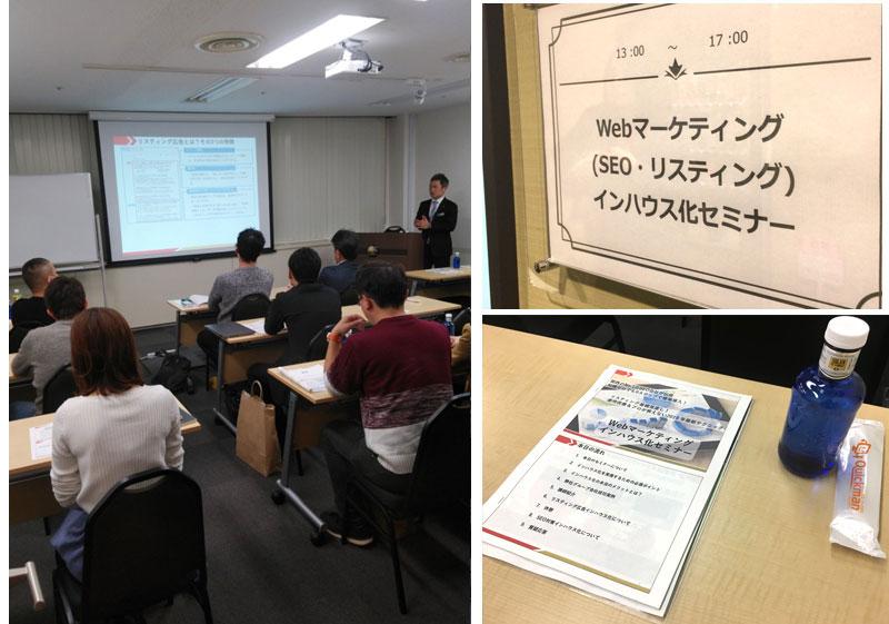【SEO対策セミナー】開催のお知らせと、受講者アンケート公開!